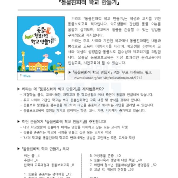 동물친화적학교만들기 책자 소개서(양면인쇄용) [문서류]