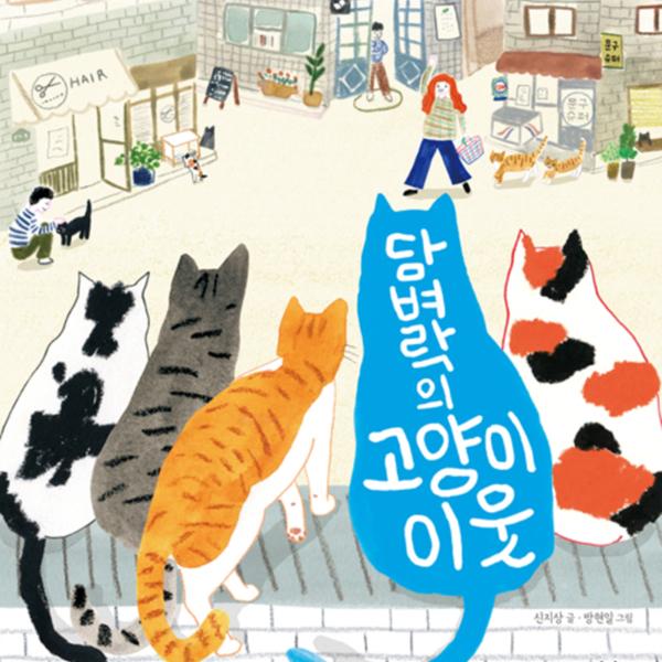 담벼락의 고양이 이웃 [동물도서]