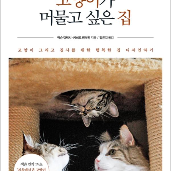 고양이가 머물고 싶은 집 : 고양이 그리고 집사를 위한 행복한 집 디자인하기 [동물도서]