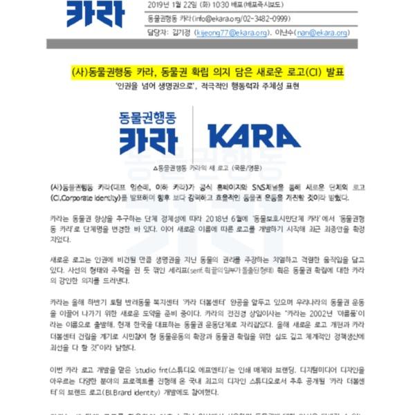 (보도자료) 동물권행동카라, 동물권 확립 의지 담은 새 CI 발표 [문서류]