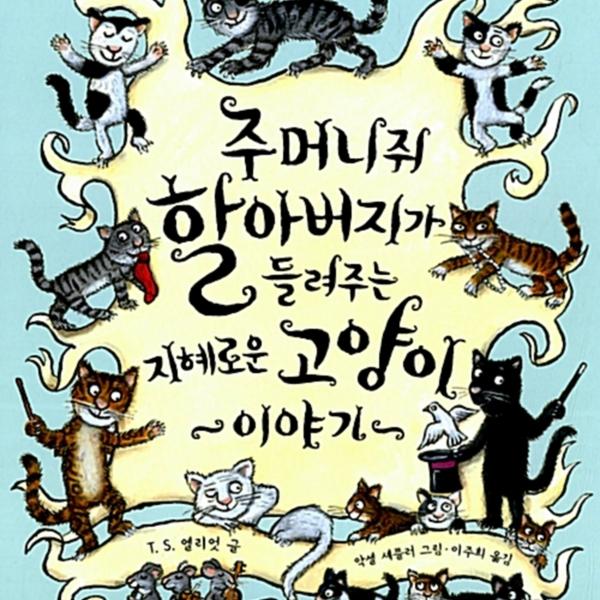 주머니쥐 할아버지가 들려주는 지혜로운 고양이 이야기 [동물도서]