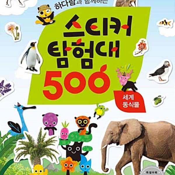 (하다람과 함께하는) 스티커 탐험대 500 : 세계 동식물.2 [동물도서]