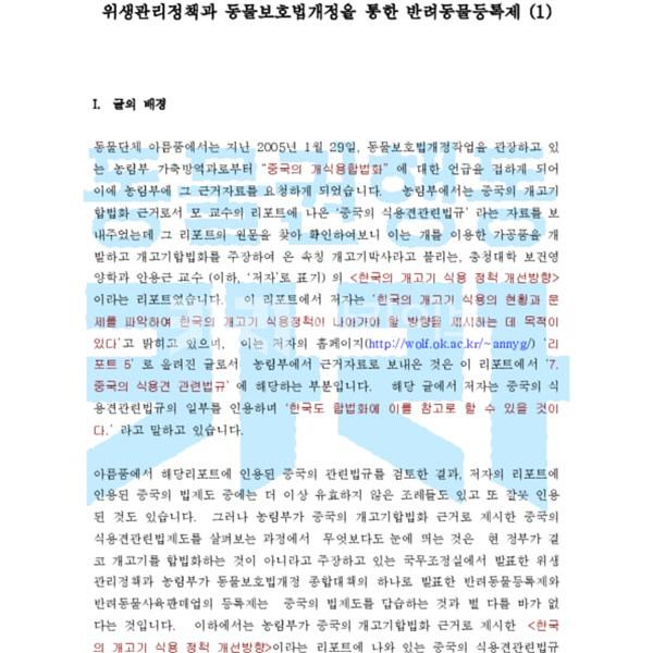 중국의 식용견관련법규와 한국정부의 위생관리정책과 동물보호법개정을 통한 반려동물등록제 보고서