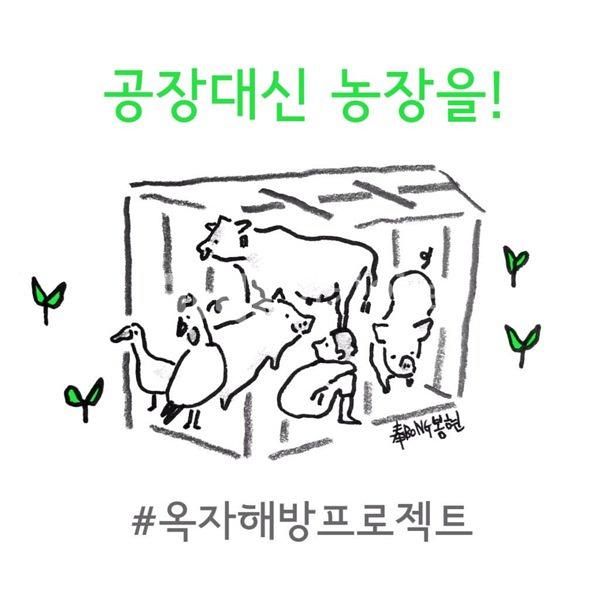 옥자해방프로젝트 일러스트 [사진그림류]