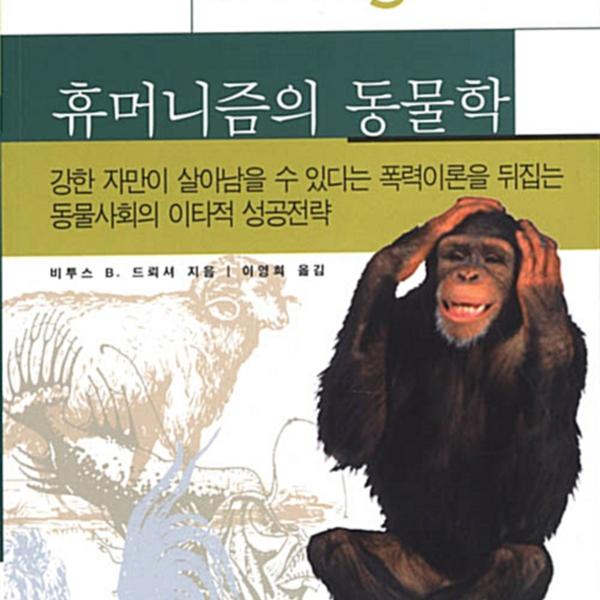 휴머니즘의 동물학 [동물도서]