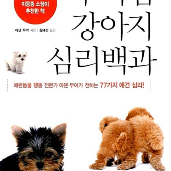 우리집 강아지 심리백과 [동물도서]