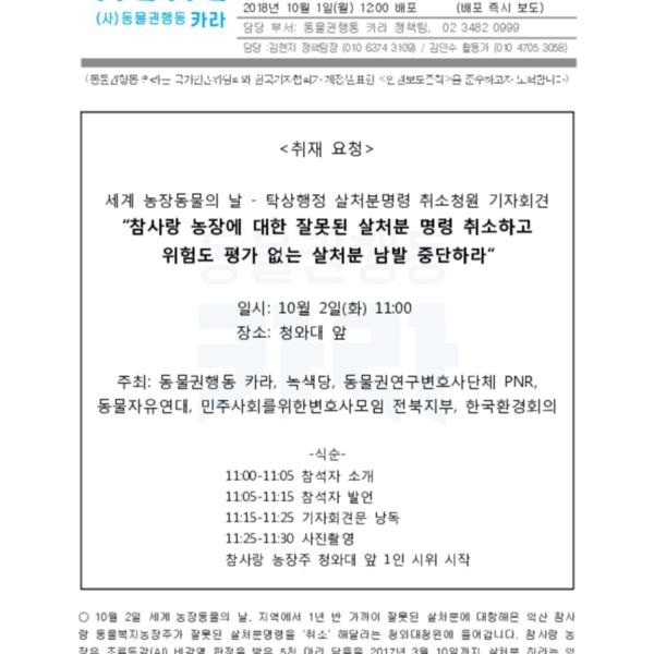 (취재요청) 탁상행정 살처분명령 취소청원 청와대 기자회견 [문서류]