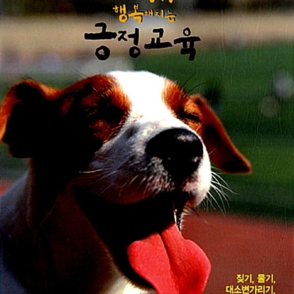 개가 행복해지는 긍정교육 [동물도서]