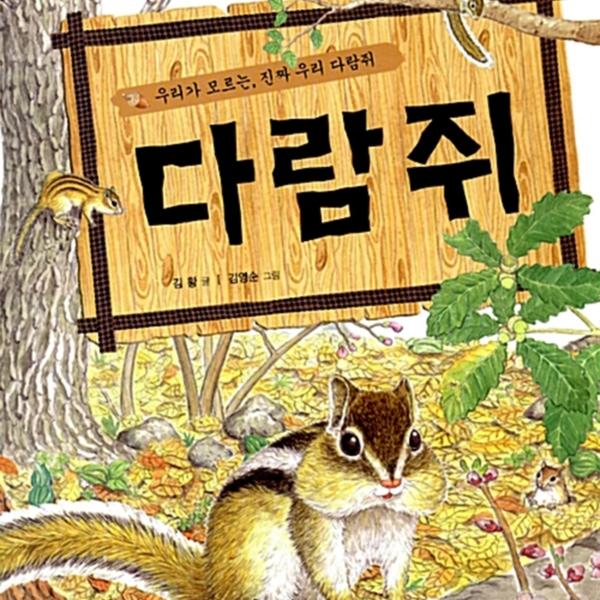 (우리가 모르는, 진짜 우리 다람쥐) 다람쥐 [동물도서]
