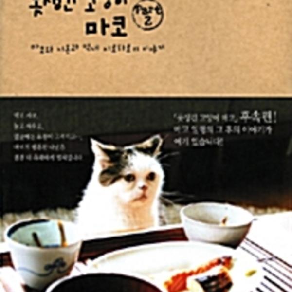 못생긴 고양이 마코.2 : 마코와 시온과 막내 시로타로의 이야기 [동물도서]