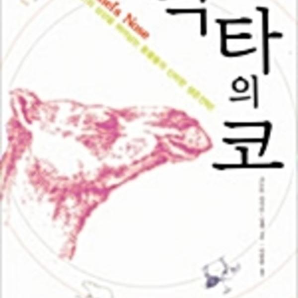 낙타의 코 [동물도서]