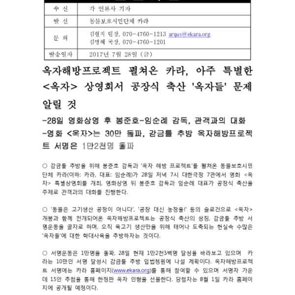 [보도자료]옥자해방프로젝트 펼쳐온 카라, 아주 특별한 옥자 상영회 개최 [문서류]
