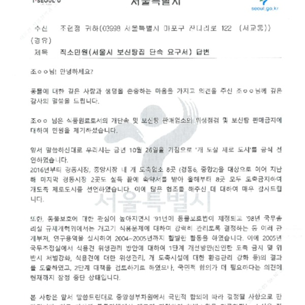 서울시 보신탕집 단속 요구서 답변 [문서류]