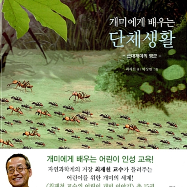 개미에게 배우는 단체생활 : 군대개미의 행군 [동물도서]