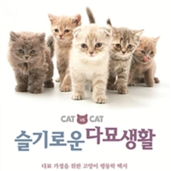 슬기로운 다묘생활 : 다묘가정을 위한 고양이 행동학 백서 [동물도서]