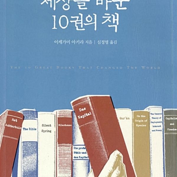 세상을 바꾼 10권의 책 [동물도서]