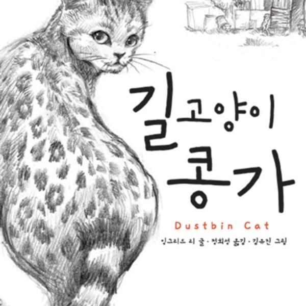 길고양이 콩가 [동물도서]
