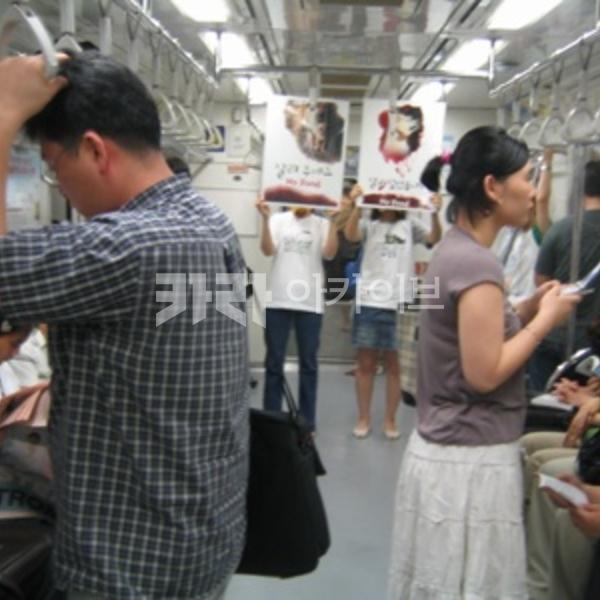 [2005.07.11] 개식용반대 지하철 1인 릴레이 시위전개