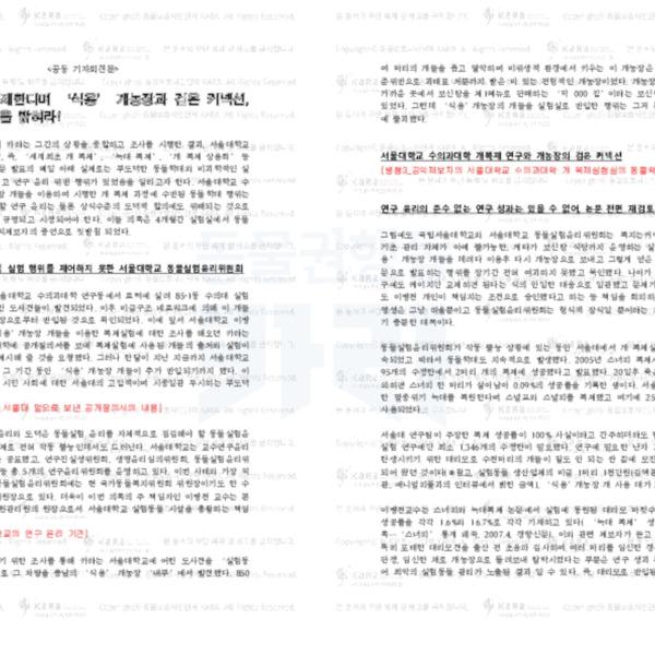 (기자회견문) 서울대 개농장 난자채취 복제실험 사건 [문서류]