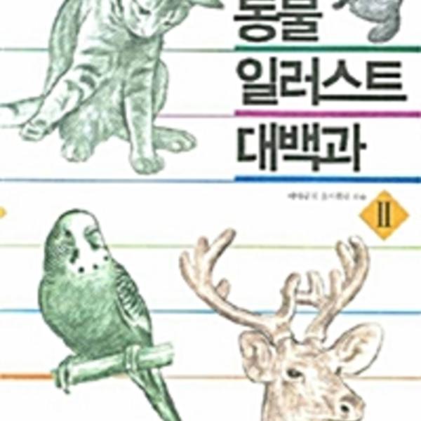 동물 일러스트 대백과.2 [동물도서]