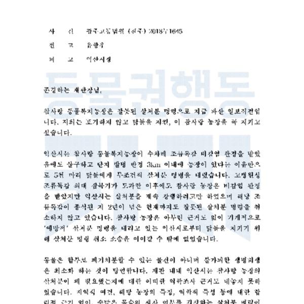 [탄원서] 참사랑농장 살처분 명령 취소 탄원 [문서류]