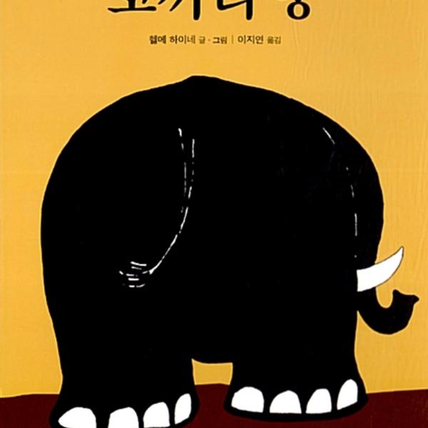 코끼리 똥 [동물도서]