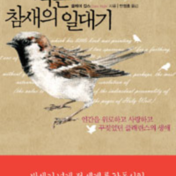 어느 작은 참새의 일대기 : 인간을 위로하고 사랑하고 꾸짖었던 클래런스의 생애 [동물도서]