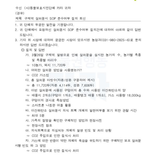 (공문 1차) 김포 구제역 살처분 김포시 답변 [문서류]