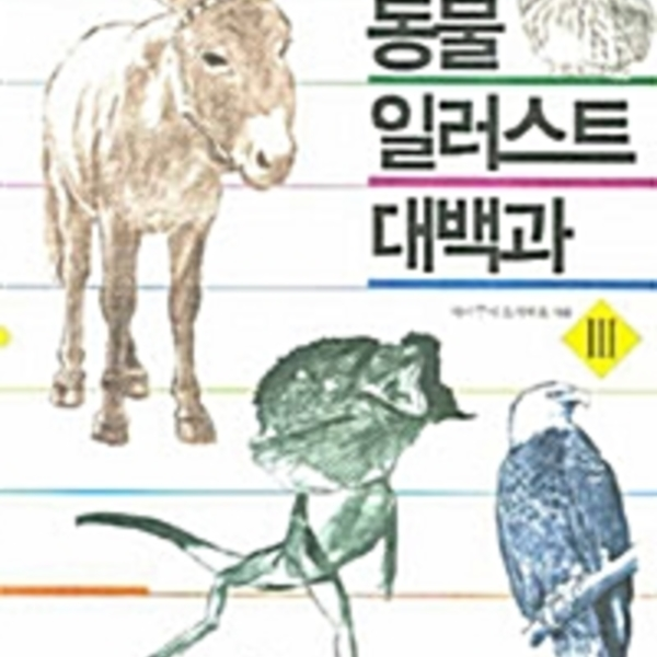 동물 일러스트 대백과.3 [동물도서]