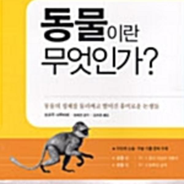 동물이란 무엇인가? [동물도서]