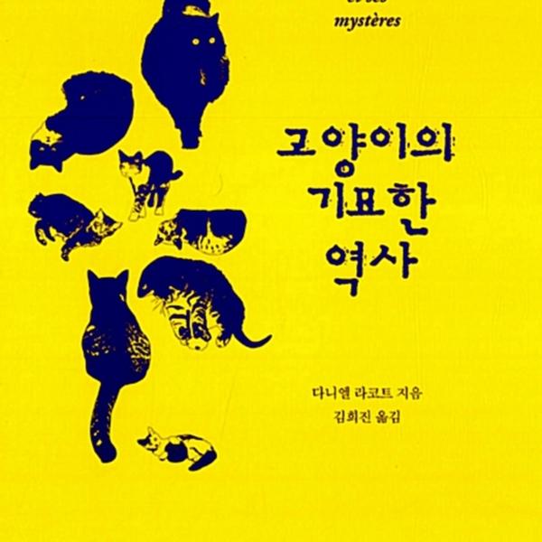 고양이의 기묘한 역사 [동물도서]