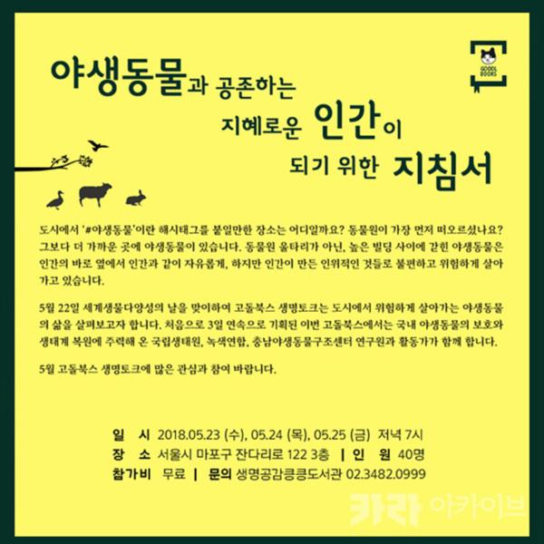 (카드뉴스) 고돌북스 5월 야생동물1 [문서류]