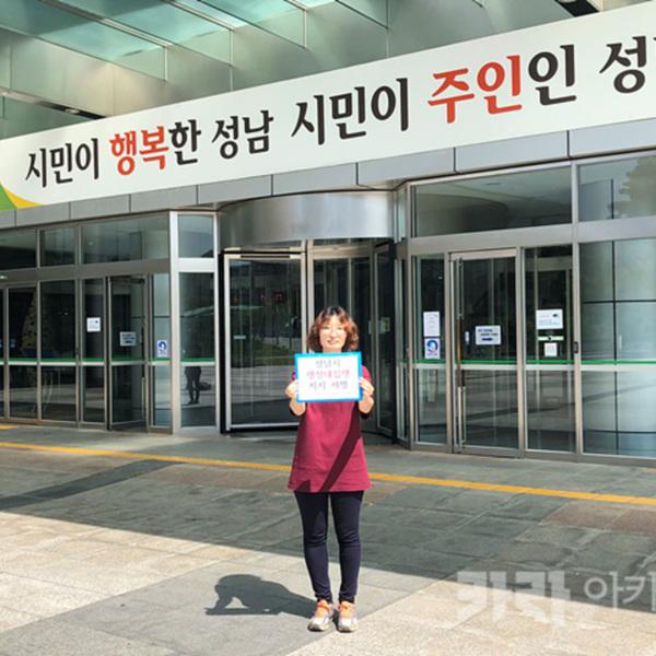 성남시청 중원구청 서울축산 행정대집행 서명 전달 [사진그림류]