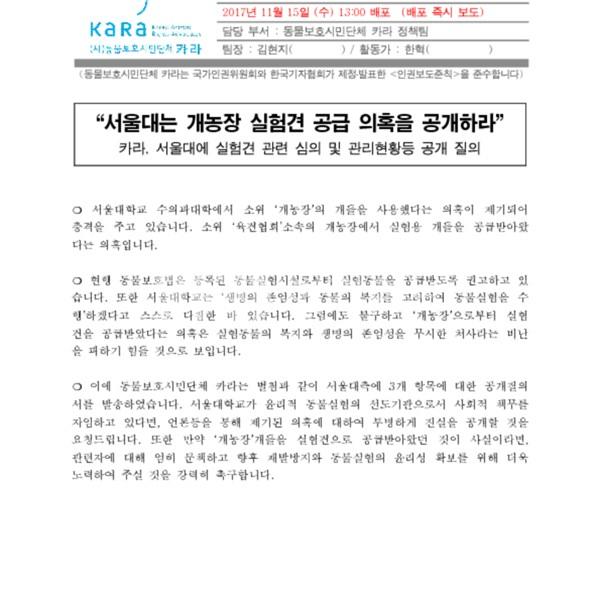 [보도자료] 서울대는 개농장 실험견 공급 의혹을 공개하라 [문서류]