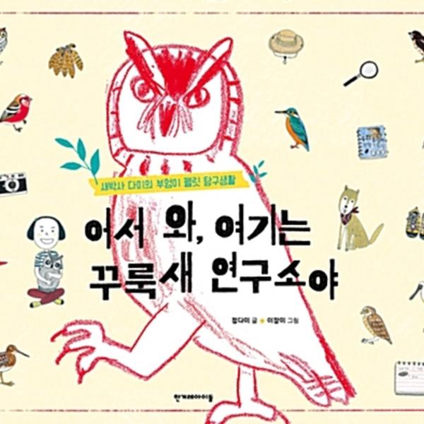 어서 와, 여기는 꾸룩새 연구소야 : 새박사 다미의 부엉이 펠릿 탐구생활 [동물도서]