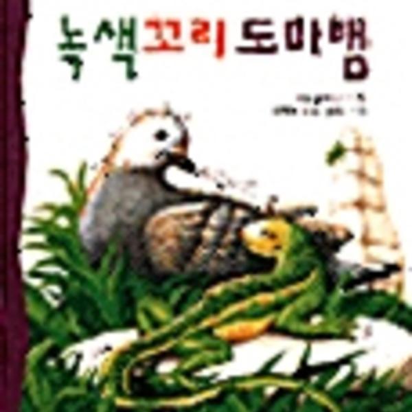 녹색꼬리 도마뱀 [동물도서]