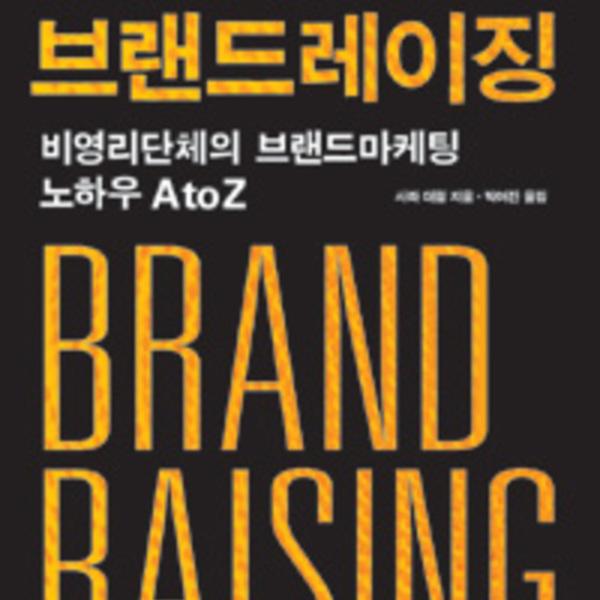브랜드 레이징 : 비영리단체의 브랜드마케팅 노하우 AtoZ [동물도서]