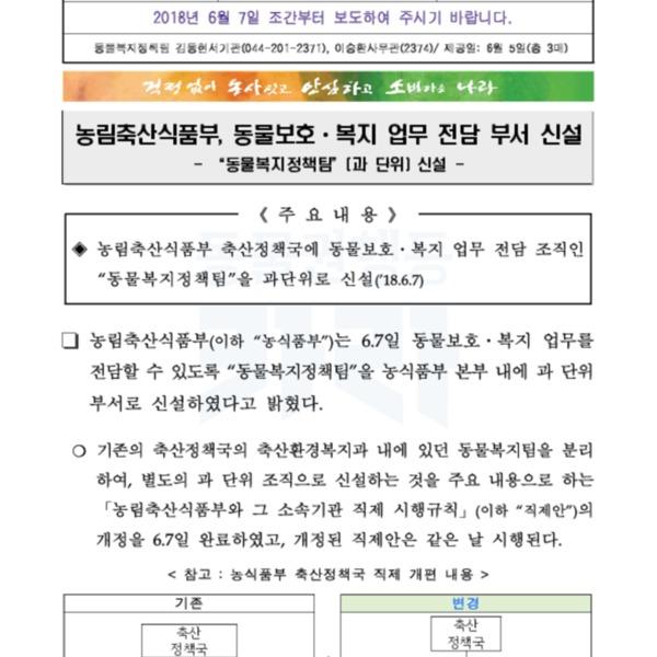 (보도자료) 동물보호 복지 업무 전담 부서 신설 정부 자료 [문서류]