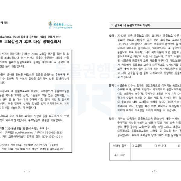 2018 교육감선거 정책질의서 [문서류]
