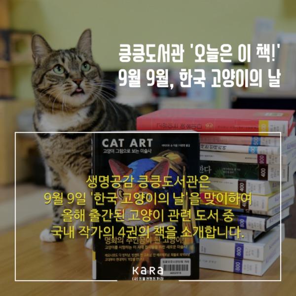 (카드뉴스) 오늘은 이 책 9월(한국고양이의날) [문서류]