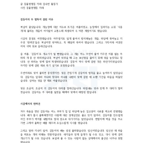 (원고) 애니멀피플 연아와 그 새끼들 [문서류]