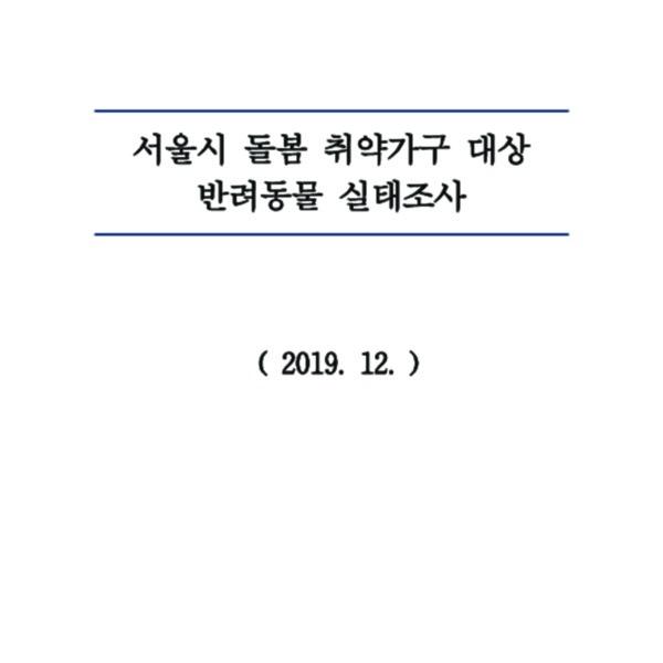 서울시 돌봄 취약가구 대상 반려동물 실태조사(본문) [도서간행물류]