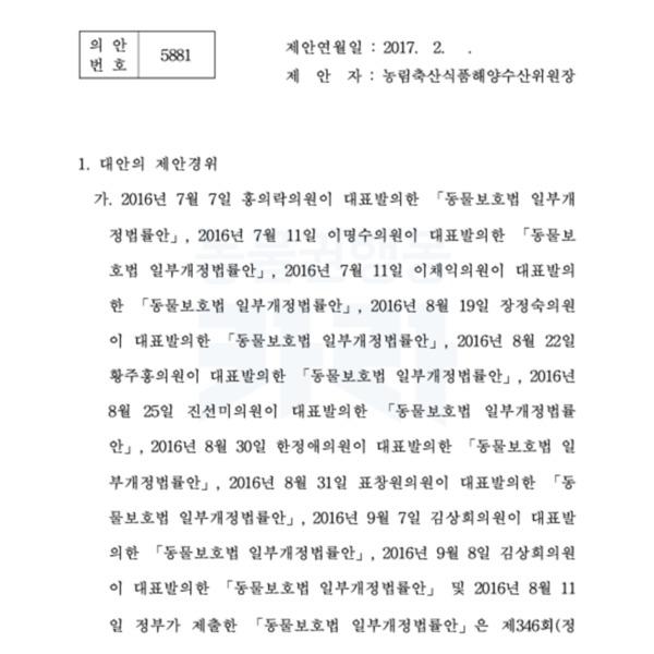 국회 농해수위 동보법 대안법률안(2017 본회의 통과) [문서류]