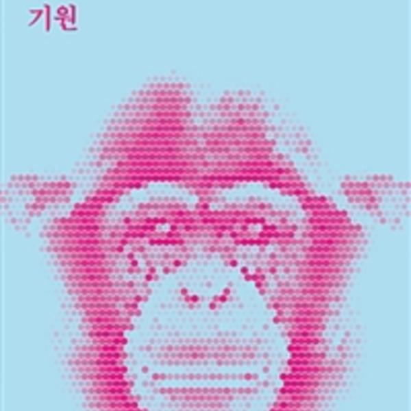 인간 폭력의 기원 : 폭력의 동물적 진화를 탐구하다 [동물도서]