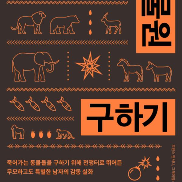 바그다드 동물원 구하기 [동물도서]
