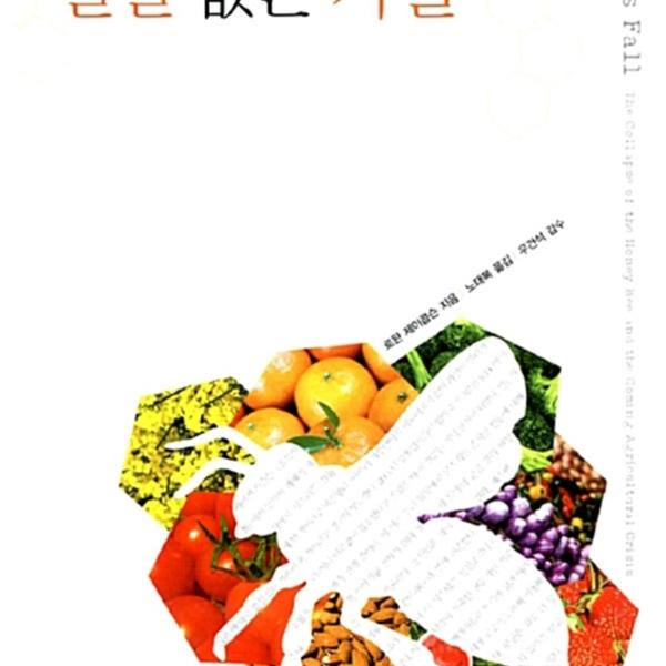 꿀벌 없는 세상, 결실 없는 가을 [동물도서]