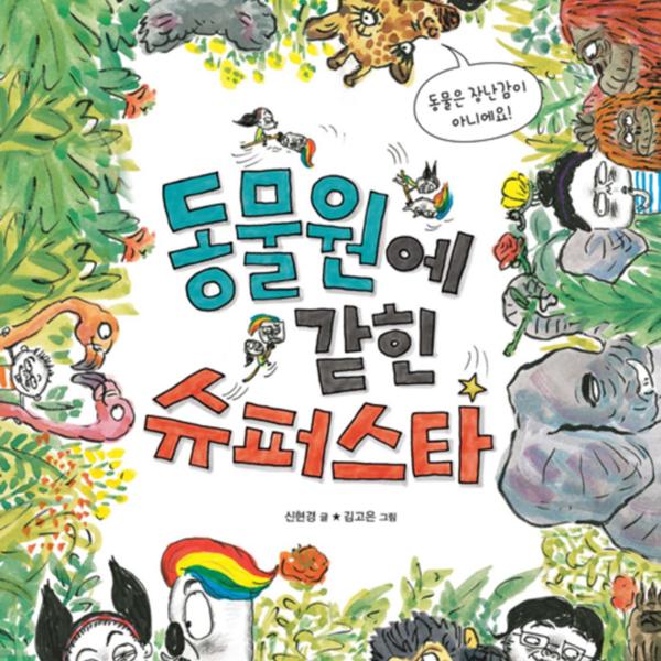 동물원에 갇힌 슈퍼스타 [동물도서]