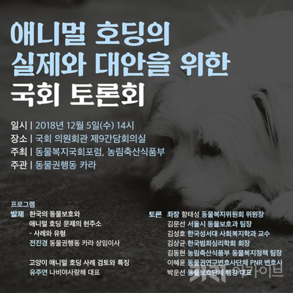 (웹자보) 애니멀호딩 국회토론회(카라) [사진그림류]