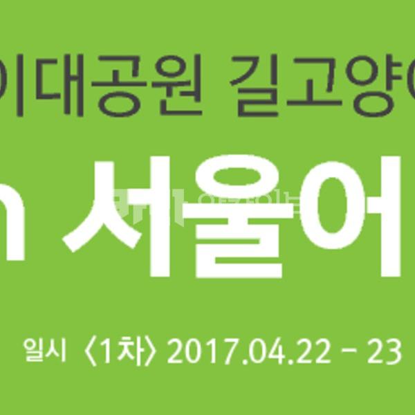 [현수막] 서울어린이대공원 사진전 [문서류]