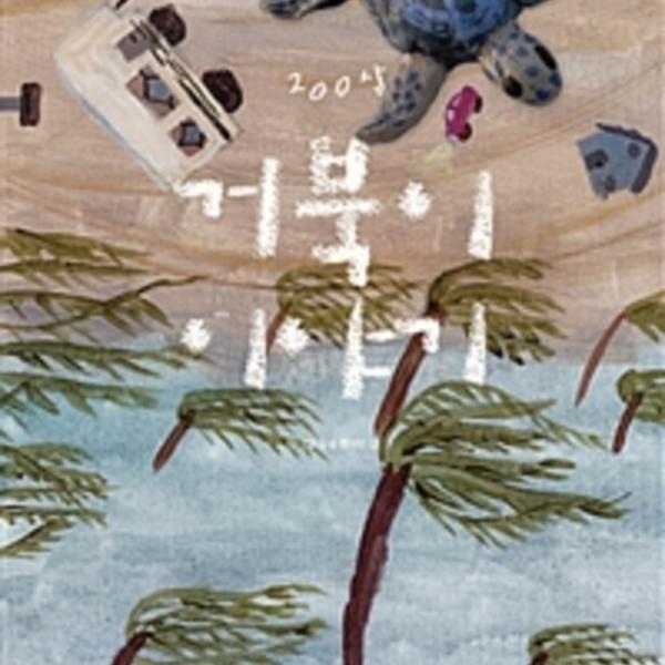 200살 거북이 이야기 : 멸종위기에 처한 동물을 생각하는 그림책 [동물도서]